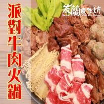 派對火鍋 -【牛肉超載了!!】-約5-6人份