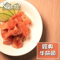 精選火鍋料 - 【經典牛筋頭】