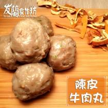 精選火鍋料 - 【招牌牛肉丸】