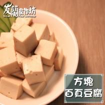精選火鍋料 - 【方塊百頁豆腐】