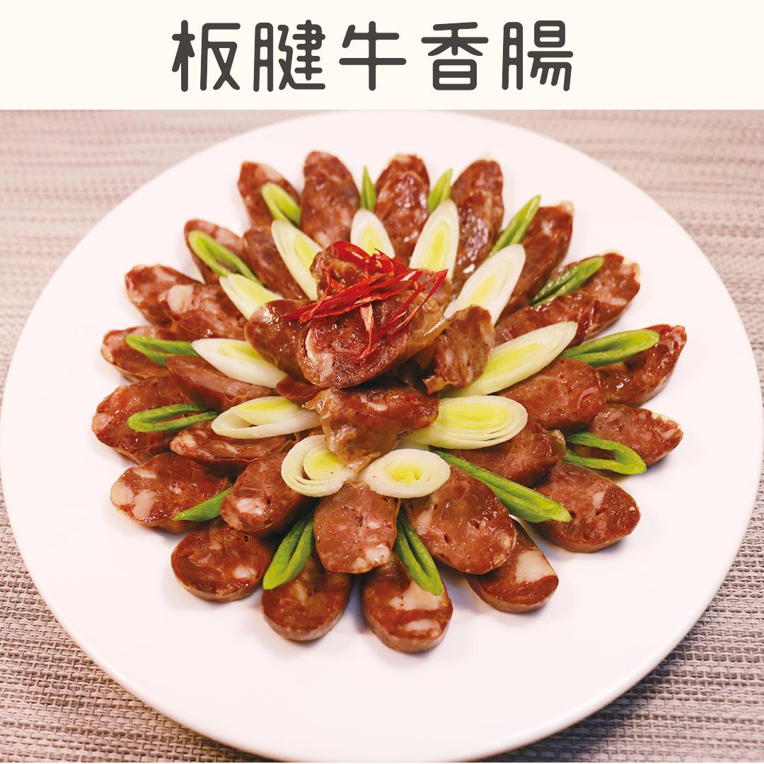 板腱牛香腸 - ( 300公克 / 一包 ) 【獨家販售】