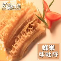 精選火鍋料 - 【蜂巢牛肚仔】