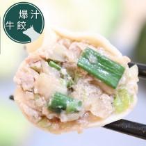 爆汁牛餃 33入 / 一包 【真材實料,大顆滿意】牛餃每顆約30公克重
