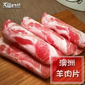 精選火鍋料 - 【澳洲羊肉片】